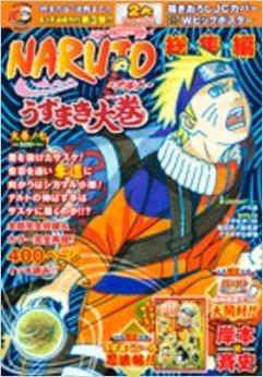 Naruto Sōshūhen