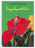 قصص عالمية للأطفال