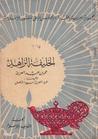 الخليفة الزاهد عمر بن عبد العزيز by عبد العزيز سيد الأهل
