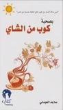 بصحبة كوب من الشاي by ساجد العبدلي