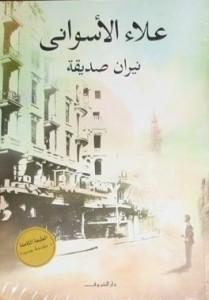 نيران صديقة by Alaa Al Aswany