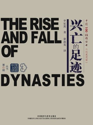 China 100 Topics Series: The Rise and Fall of DynastiesChina 100 Topics Series: Land of Literary Glory