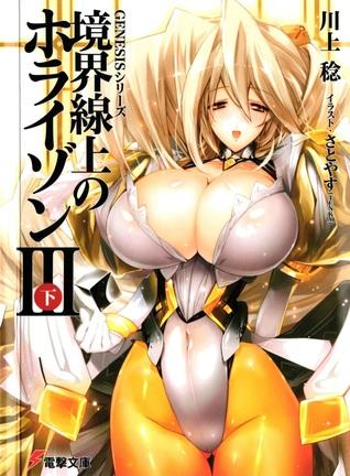 境界線上のホライゾンIII<下> [Kyoukai Senjou no Horizon 3C] (Kyoukai Senjou no Horizon, #7)
