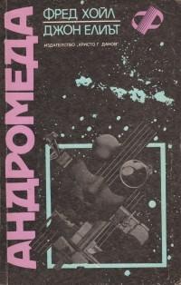 Андромеда by Fred Hoyle