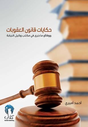 حكايات قانون العقوبات