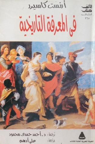 فى المعرفة التاريخية