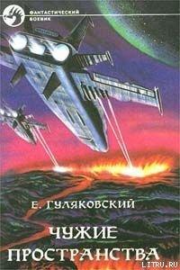 Чужие пространства by Евгений Гуляковский