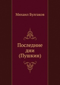 Александр Пушкин / Последние дни
