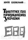 Триптих про призначення України