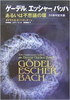 Gēderu Esshā Bahha: Aruiha Fushigi No Wa