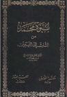 نبوة محمد من الشك إلى اليقين by فاضل صالح السامرائي