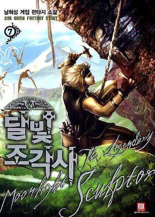 달빛 조각사 7 (The Legendary Moonlight Sculptor, #7)