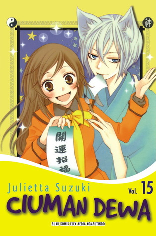 神様はじめました 15 Kamisama Hajimemashita 15 By Julietta Suzuki