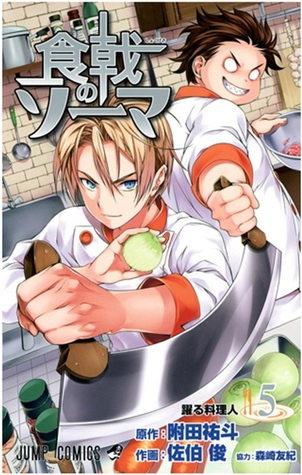 食戟のソーマ 5 [Shokugeki no Souma 5] (Food Wars: Shokugeki no Soma, #5)