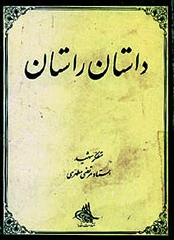 داستان راستان جلد اول by Mortaza Motahari [مرتضی مطهری]