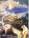 ಯಾದ್ ವಶೇಮ್ | Yad Vashem