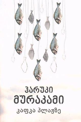 0cea6598ee0e4 Art Book  ✓ კაფკა პლაჟზე PDF by Haruki Murakami Tamar ...