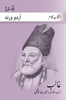 Selected Poetry of Ghalib