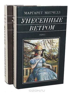 Унесённые ветром (комплект из 2 книг)