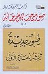 صور من حياة الصحابة - المجلد الثانى by عبد الرحمن رأفت الباشا