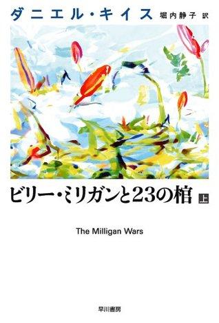 ビリー・ミリガンと23の棺〈上〉 (ダニエル・キイス文庫) / Biri mirigan to 23 no hitsugi. 1