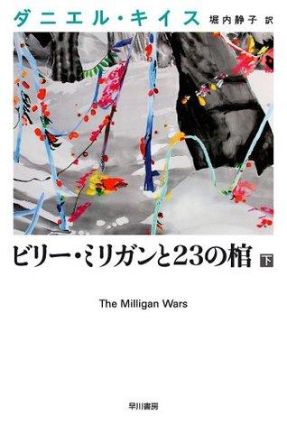 ビリー・ミリガンと23の棺〈下〉 (ダニエル・キイス文庫) / Biri mirigan to 23 no hitsugi. 3.