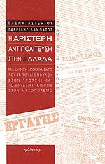 Η αριστερή αντιπολίτευση στην Ελλάδα