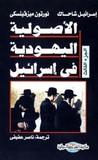 الأصولية اليهودية في إسرائيل - الجزء الثالث