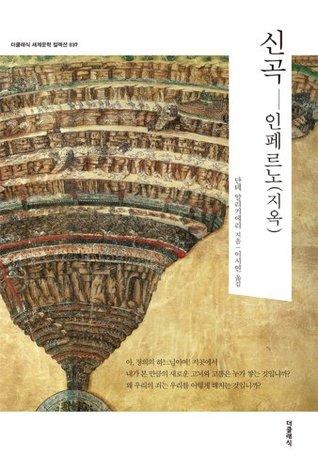 단테의 신곡-인페르노(지옥) : 한글판 - 더클래식 세계문학 컬렉션: The Divine Comedy by Dante-Inferno ( Korean Edition ) - The Classic World Literature Collection
