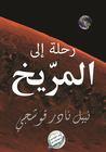 رحلة إلى المريخ by نبيل نادر قوشجي Nabil Kochaji