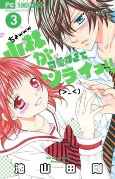 Kobayashi ga Kawai Sugite Tsurai!! (Kobayashi ga Kawai Sugite Tsurai!!, #3)