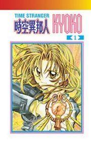 Time Stranger Kyoko 1