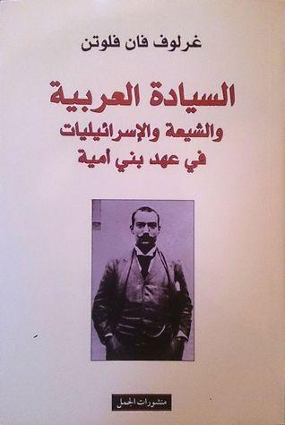 السيادة العربية والشيعة والإسرائيليات في عهد بني أمية
