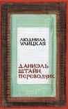 Даниэль Штайн, переводчик by Lyudmila Ulitskaya