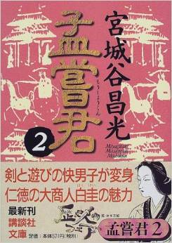 Mōshōkun: 2