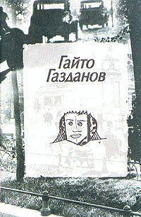Livres téléchargement gratuit pour Android Пилигримы by Gaito Gazdanov, Гайто Газданов PDF