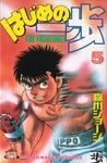 はじめの一歩 5 [Hajime no Ippo 5] (The Fighting!, #5)