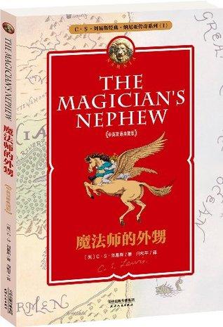 纳尼亚传奇系列1:魔法师的外甥(中英双语典藏版)
