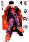東京喰種トーキョーグール 4 [Tokyo Guru 4] by Sui Ishida
