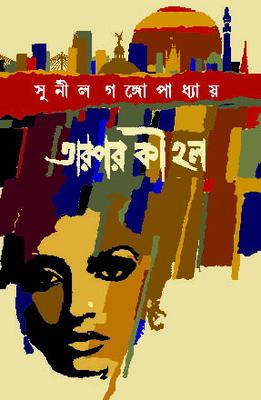 তারপর কী হল by Sunil Gangopadhyay