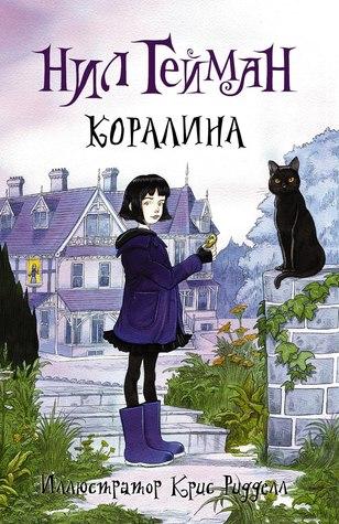 Descargar Коралина epub gratis online Neil Gaiman