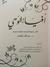 أفياء الوحي by عبد الله بلقاسم