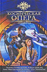 Космическая опера: Антология