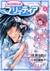 新白雪姫伝説プリーティア 4 (Pretear, #4)