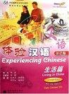 Ti Yan Han Yu Experiencing Chinese