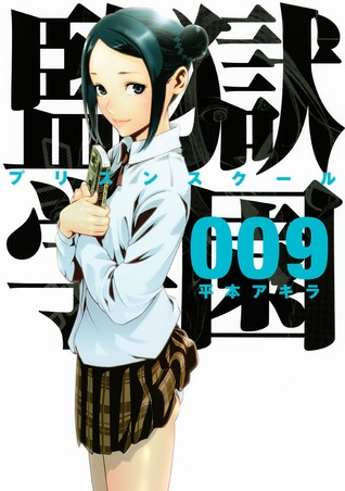 監獄学園 9 [Kangoku Gakuen 9] (Prison School, #9)