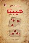 هيبتا by محمد صادق