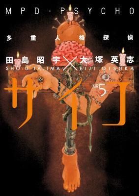 MPD-Psycho, Volume 5 by Eiji Otsuka