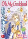 Oh My Goddess! Volume 4: Love Potion No. 9