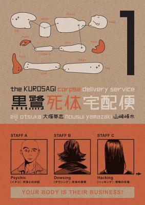The Kurosagi Corpse Delivery Service, Volume 1 by Eiji Otsuka